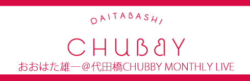 Banner_chubby%ef%bc%90%ef%bc%92
