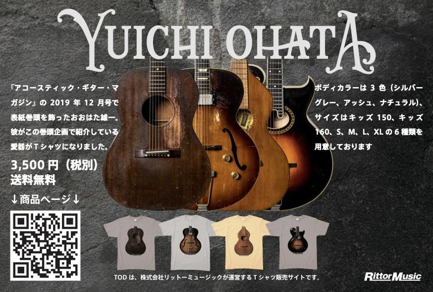 Oohata_flyer